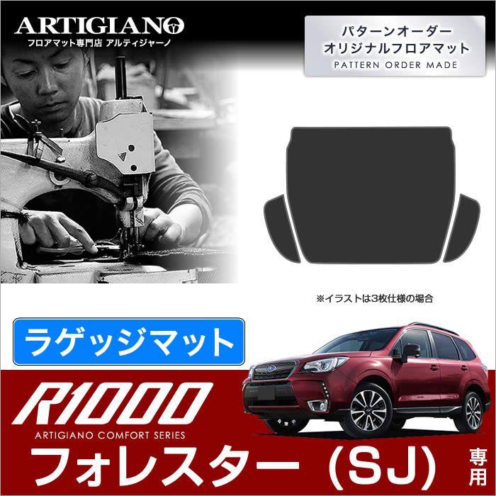 フォレスター (SJ) ラゲッジマット (カーゴマット) 【R1000】 フロアマット カーマット 車種専用アクセサリー