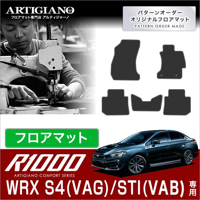 スバル WRX S4/STI フロアマット H26年8月~ 【R1000】 フロアマット カーマット 車種専用アクセサリー
