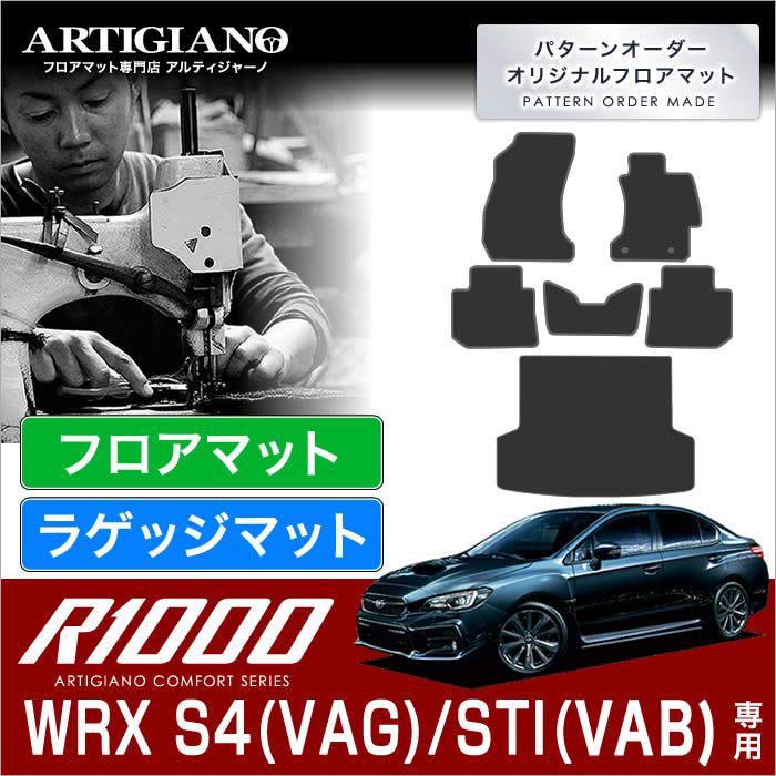 スバル WRX S4/STI フロアマット+ラゲッジマット(トランクマット) H26年8月~ 【R1000】 フロアマット カーマット 車種専用アクセサリー