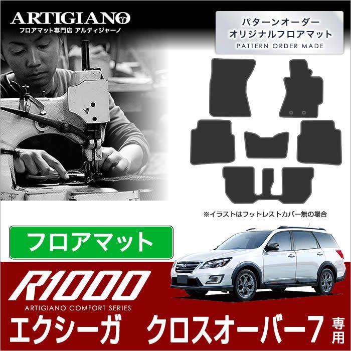 スバル エクシーガ クロスオーバー7 フロアマット YAM(H27年4月~) 【R1000】 フロアマット カーマット 車種専用アクセサリー
