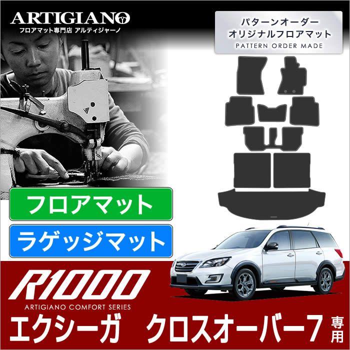 スバル エクシーガ クロスオーバー7 フロアマット+ラゲッジマット(トランクマット) YAM H27年4月~ 【R1000】 フロアマット カーマット 車種専用アクセサリー