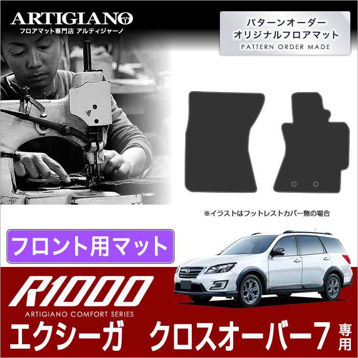 スバル エクシーガ クロスオーバー7 フロント用フロアマット YAM(H27年4月~) 【R1000】 フロアマット カーマット 車種専用アクセサリー