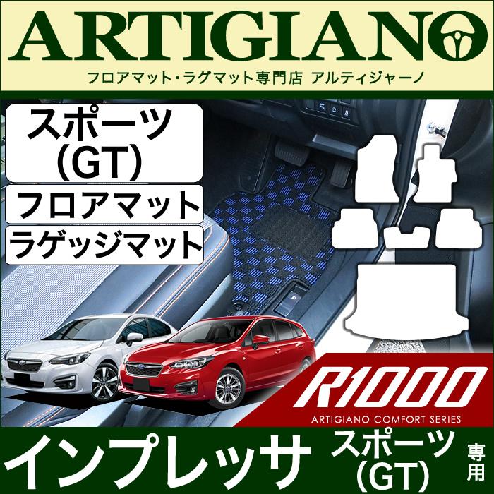 スバル 新型 インプレッサ スポーツ(GT系) フロアマット ラゲッジマット(トランクマット)セット 【R1000】 フロアマット カーマット 車種専用アクセサリー