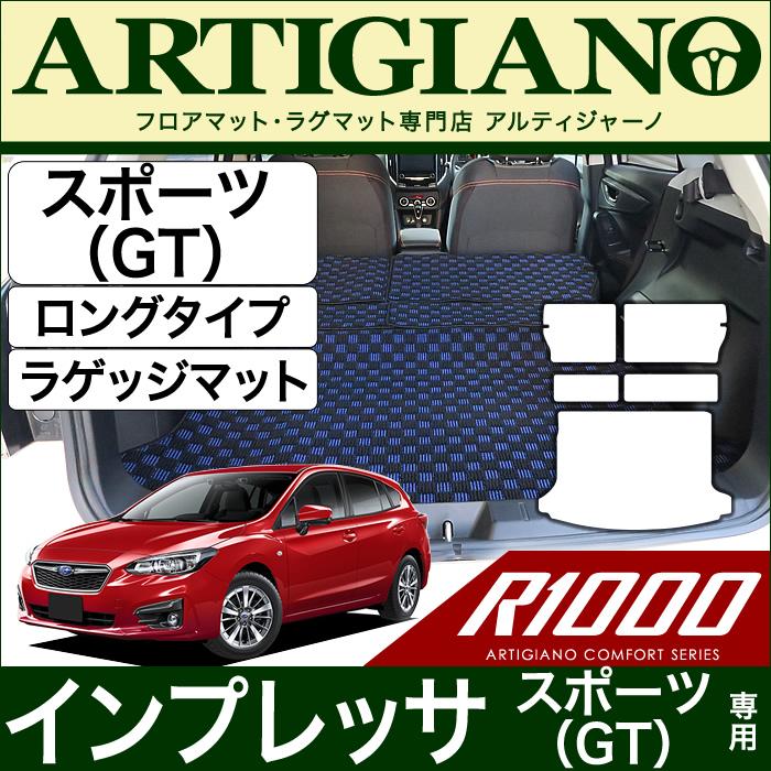 スバル 新型 インプレッサ スポーツ(GT系) ロングラゲッジマット(トランクマット) 【R1000】 フロアマット カーマット 車種専用アクセサリー