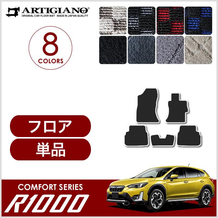 スバル 新型 インプレッサ XV (GT系) フロアマット 【R1000】 フロアマット カーマット 車種専用アクセサリー