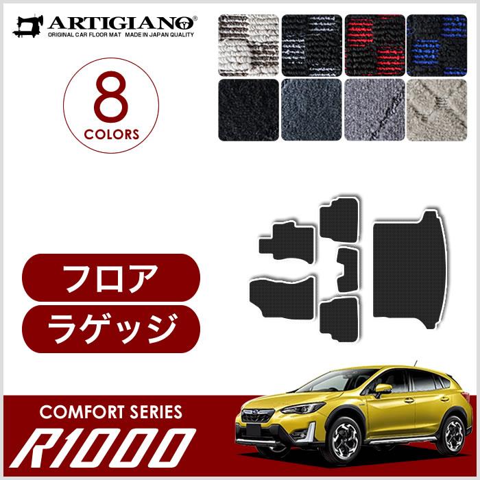 スバル 新型 インプレッサ XV (GT系) フロアマット ラゲッジマット(トランクマット)セット 【R1000】 フロアマット カーマット 車種専用アクセサリー