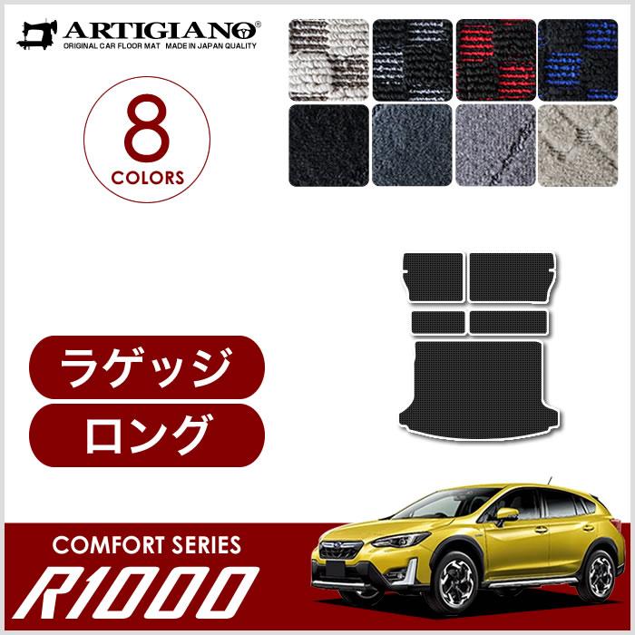 スバル 新型 インプレッサ XV (GT系) ロングラゲッジマット(トランクマット) 【R1000】 フロアマット カーマット 車種専用アクセサリー