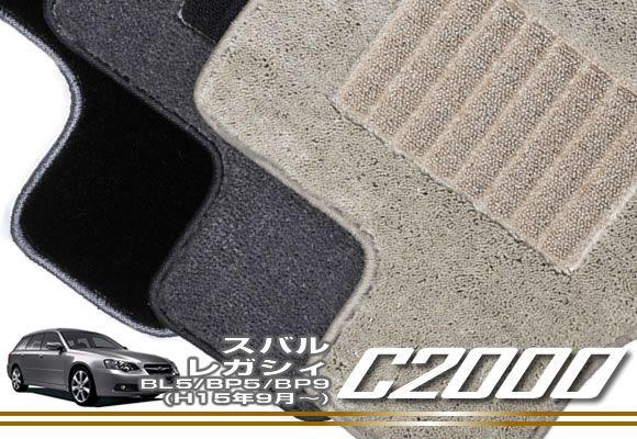 スバル レガシィ BL5 / BP5 / BP9 フロアマット SUBARU 【C2000】 フロアマット カーマット 車種専用アクセサリー