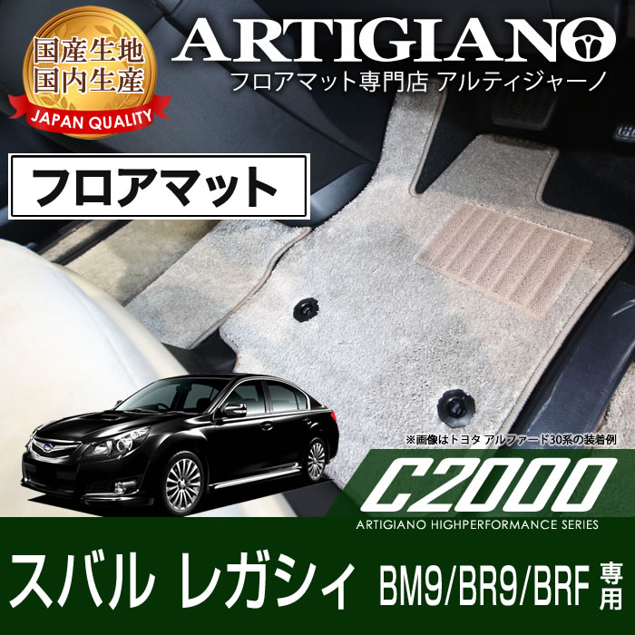 フロアマット スバル レガシィB4 (BM9)/ツーリングワゴン (BR系)/アウトバック (BRF) H21年5月~ SUBARU 【C2000】 フロアマット カーマット 車種専用アクセサリー