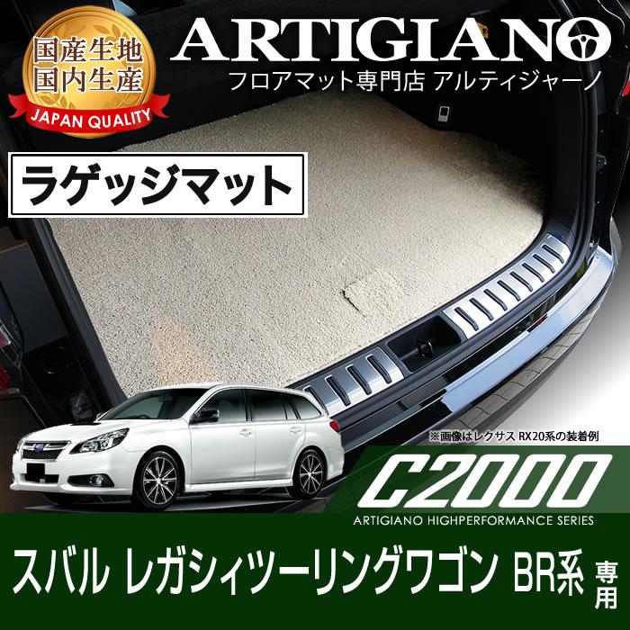 ラゲッジマット(トランクマット) スバル レガシィツーリングワゴン (BR系) H21年5月~ SUBARU 【C2000】 フロアマット カーマット 車種専用アクセサリー