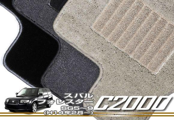 スバル フォレスター('02年2月~) SG5~9フロアマット SUBARU 【C2000】 フロアマット カーマット 車種専用アクセサリー