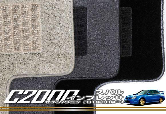スバル インプレッサ セダン/ワゴン ('00年08月~) フロアマット SUBARU 【C2000】 フロアマット カーマット 車種専用アクセサリー