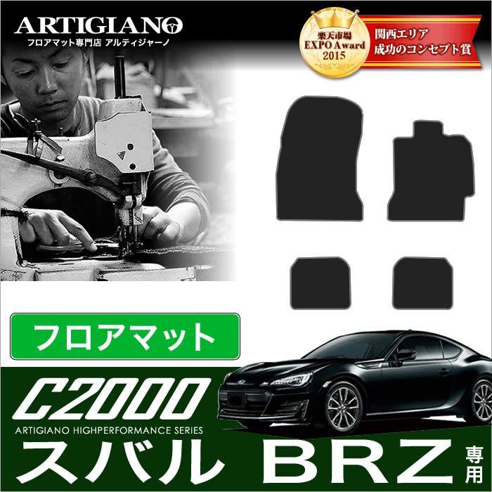 スバル BRZ フロアマット (ZC6) C2000 前期(~H28年7月) 後期(H28年8月~) SUBARU 【C2000】 フロアマット カーマット 車種専用アクセサリー