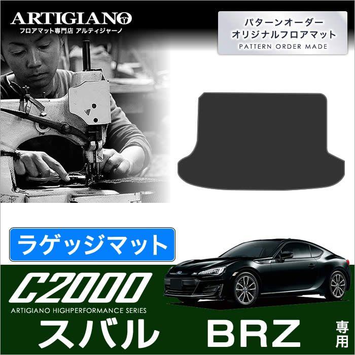 スバル BRZ トランクマット(ラゲッジマット) (ZC6) 前期(~H28年7月) 後期(H28年8月~) 【C2000】 フロアマット カーマット 車種専用アクセサリー