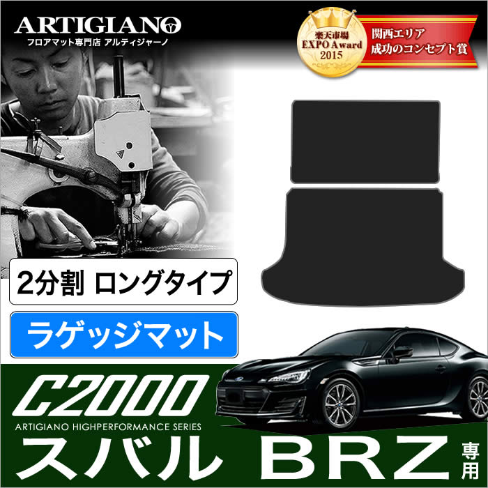スバル BRZ トランクマット(ラゲッジマット) ロングタイプ2分割 (ZC6) C2000 前期(~H28年7月) 後期(H28年8月~) SUBARU 【C2000】 フロアマット カーマット 車種専用アクセサリー