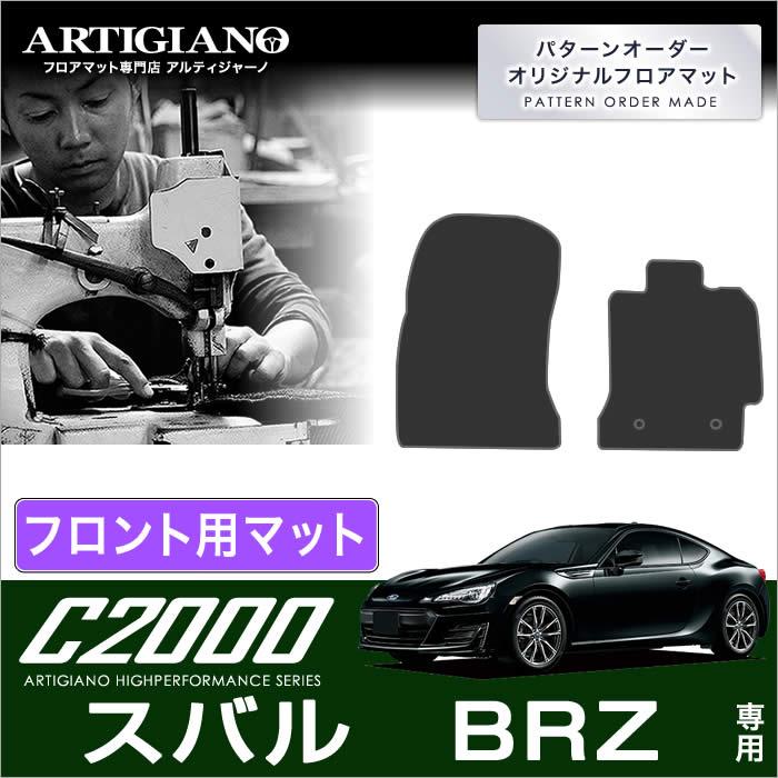 スバル BRZ ZC6 フロント用フロアマット 前期(~H28年7月) 後期(H28年8月~) カーマット 自動車マット 【C2000】 フロアマット カーマット 車種専用アクセサリー