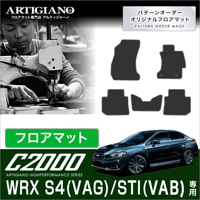 スバル WRX S4/STI フロアマット H26年8月~ 【C2000】 フロアマット カーマット 車種専用アクセサリー