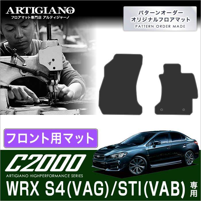 スバル WRX S4/STI フロントフロアマット H26年8月~ 【C2000】 フロアマット カーマット 車種専用アクセサリー
