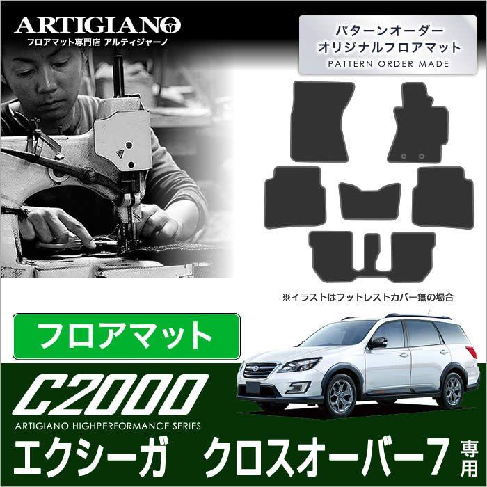 スバル エクシーガ クロスオーバー7 フロアマット YAM(H27年4月~) 【C2000】 フロアマット カーマット 車種専用アクセサリー