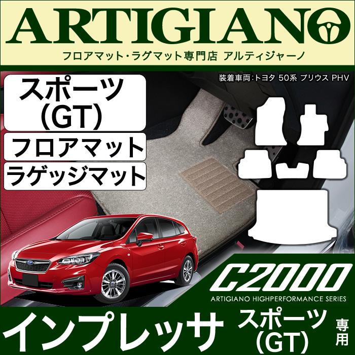 スバル 新型 インプレッサ スポーツ(GT系) フロアマット ラゲッジマット(トランクマット)セット 【C2000】 フロアマット カーマット 車種専用アクセサリー