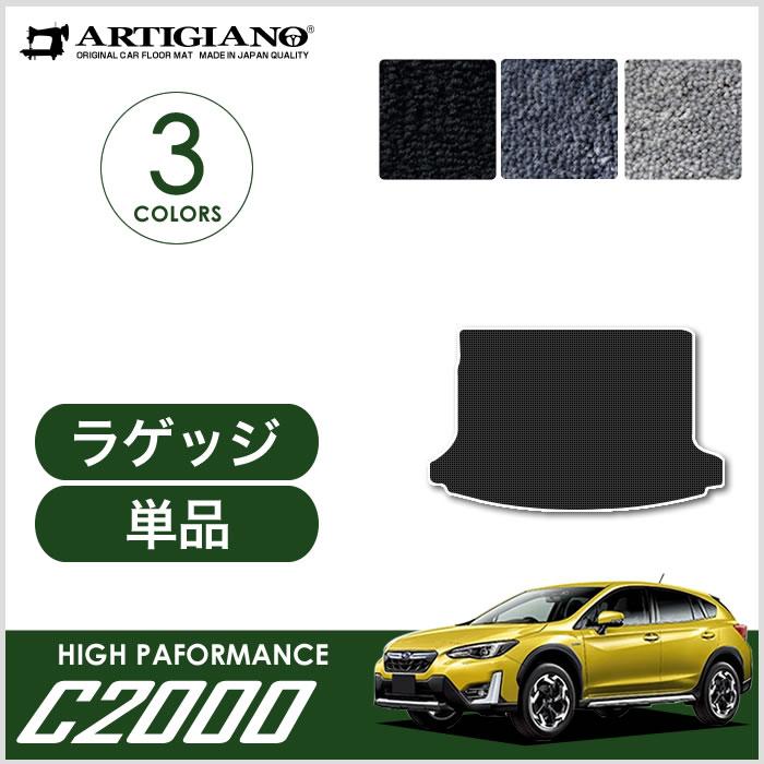 スバル 新型 インプレッサ XV (GT系) ラゲッジマット(トランクマット) 【C2000】 フロアマット カーマット 車種専用アクセサリー