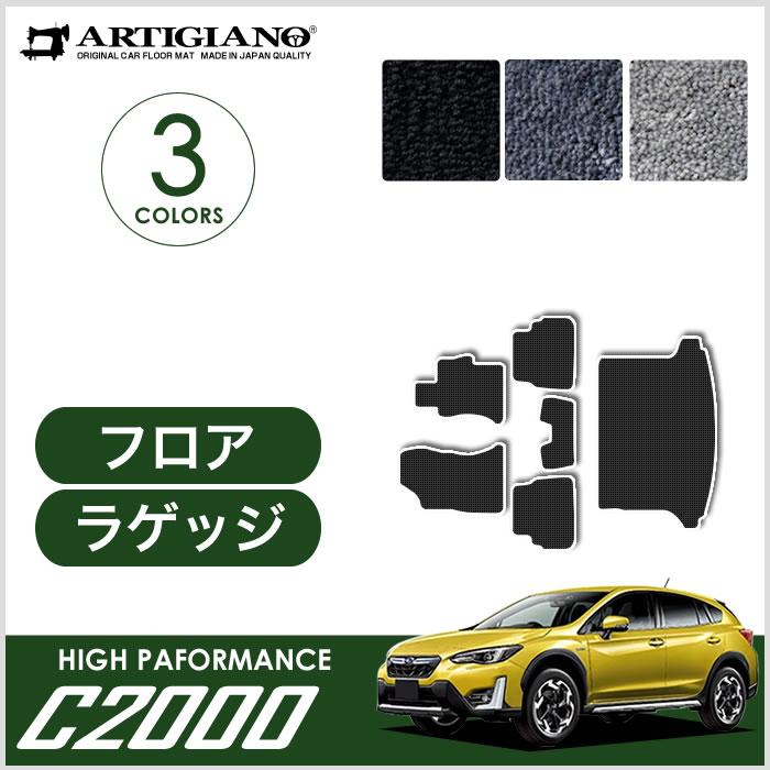 スバル 新型 インプレッサ XV (GT系) フロアマット ラゲッジマット(トランクマット)セット 【C2000】 フロアマット カーマット 車種専用アクセサリー