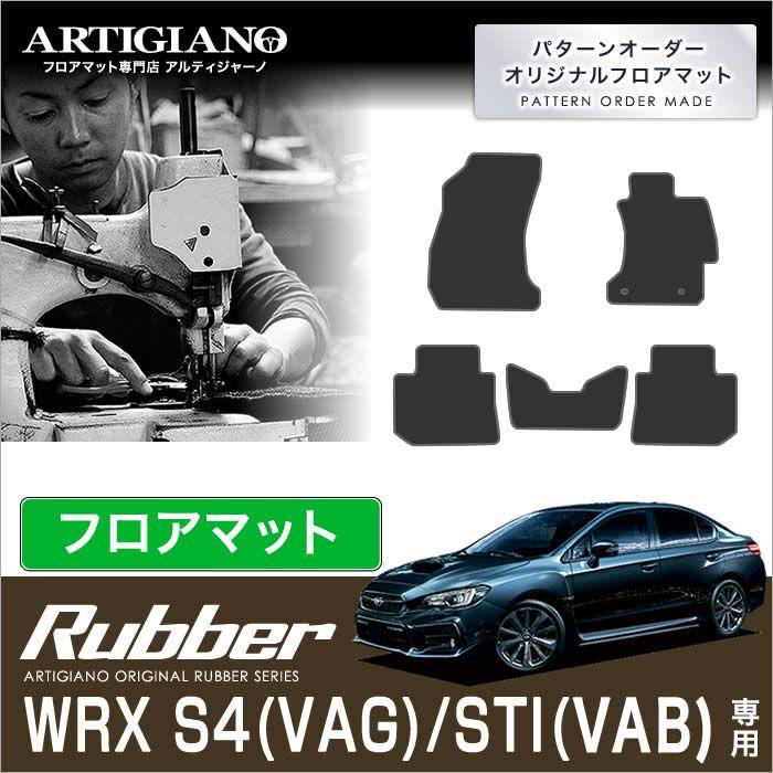 スバル WRX S4/STI フロアマット H26年8月~ 【ラバー】 フロアマット カーマット 車種専用アクセサリー
