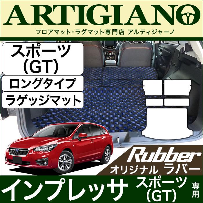 スバル 新型 インプレッサ スポーツ(GT系) ロングラゲッジマット(トランクマット) 【ラバー】 フロアマット カーマット 車種専用アクセサリー