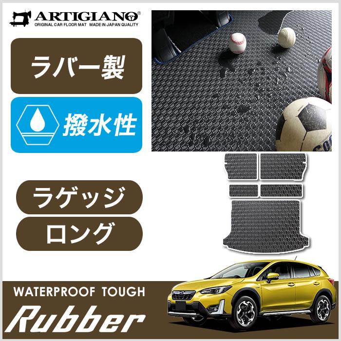 スバル 新型 インプレッサ XV (GT系) ロングラゲッジマット(トランクマット) 【ラバー】 フロアマット カーマット 車種専用アクセサリー