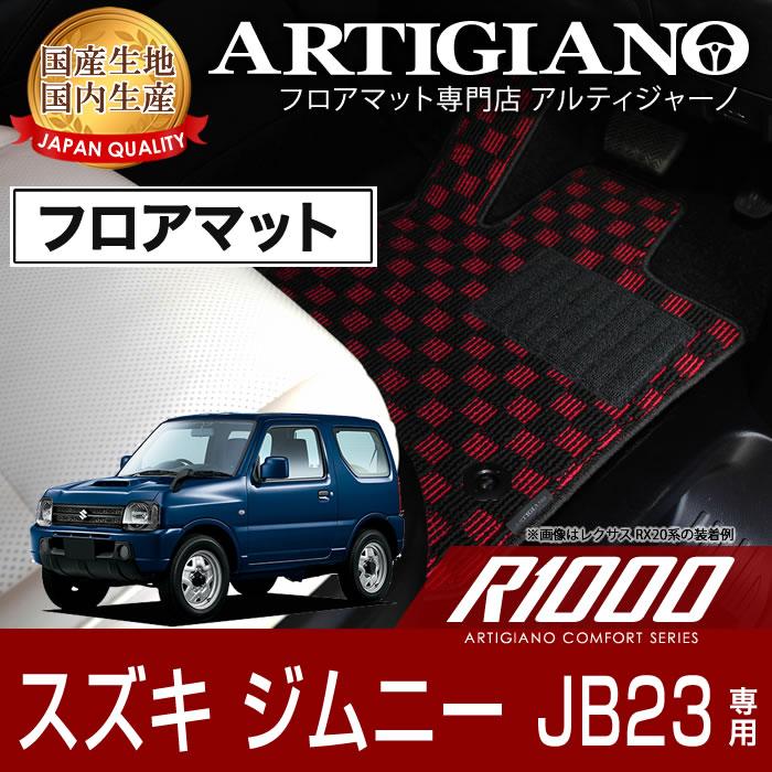 スズキ ジムニー JB23 フロアマット H10年10月~ SUZUKI 【R1000】 フロアマット カーマット 車種専用アクセサリー