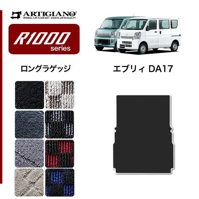 スズキ エブリイ ラゲッジマット(トランクマット) ロングタイプ DA17V(バン)/DA17W(ワゴン) 1枚 ('15年2月~)【R1000】 フロアマット カーマット 車種専用アクセサリー