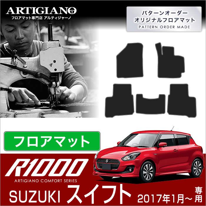 スズキ 新型スイフト (H29年1月~) フロアマット 【R1000】 フロアマット カーマット 車種専用アクセサリー