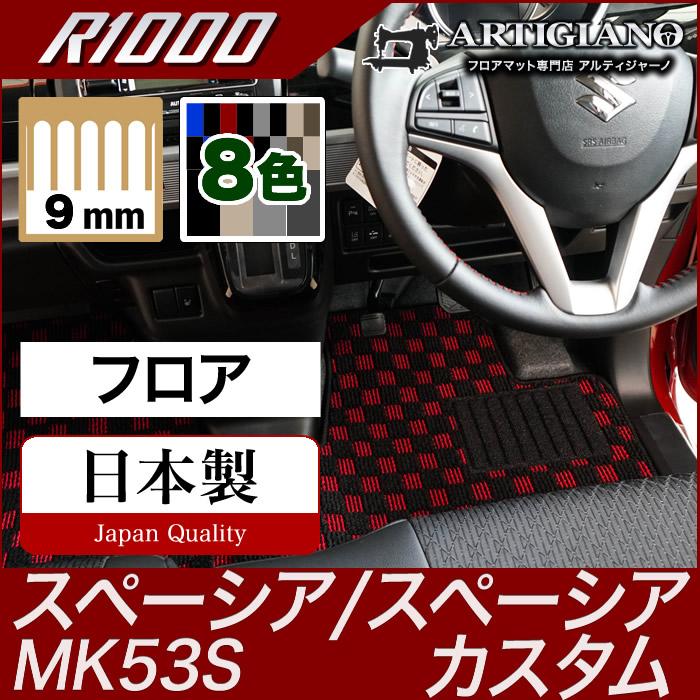 スズキ 新型スペーシア/スペーシアカスタム フロアマット MK53S H29年12月~【R1000】フロアマット カーマット 車種専用アクセサリー