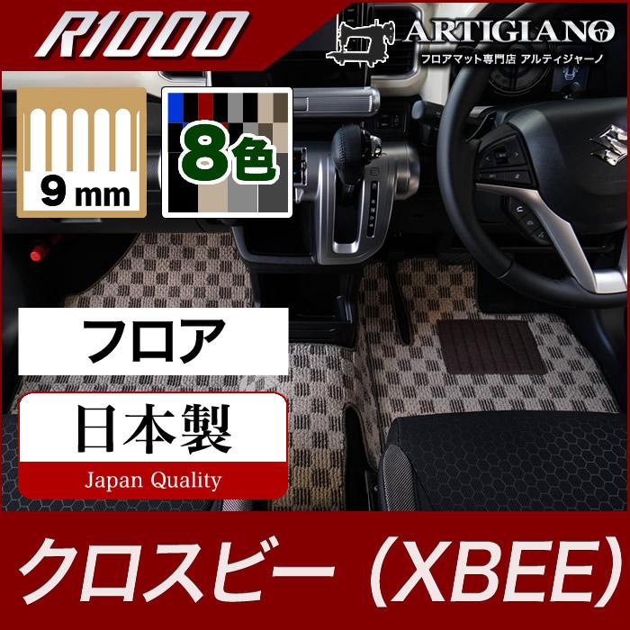 スズキ 新型クロスビー フロアマット MN71S H29年12月~【R1000】フロアマット カーマット 車種専用アクセサリー
