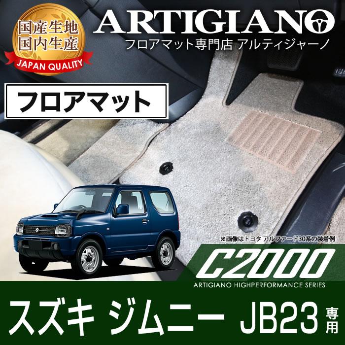 スズキ ジムニー JB23 フロアマット H10年10月~ SUZUKI 【C2000】 フロアマット カーマット 車種専用アクセサリー