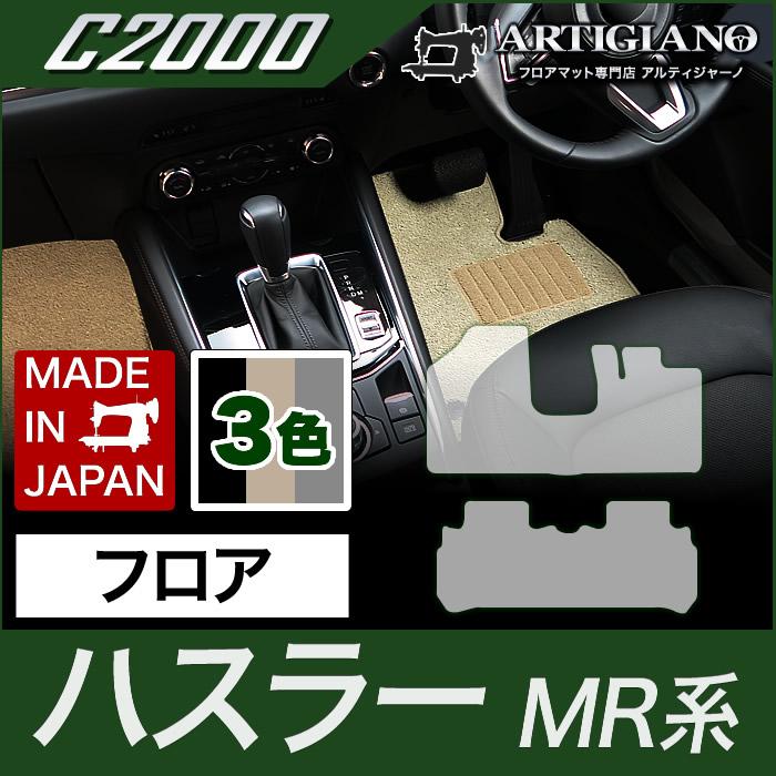 スズキ ハスラー フロアマット MR31S (H26年1月~) SUZUKI 【C2000】 フロアマット カーマット 車種専用アクセサリー