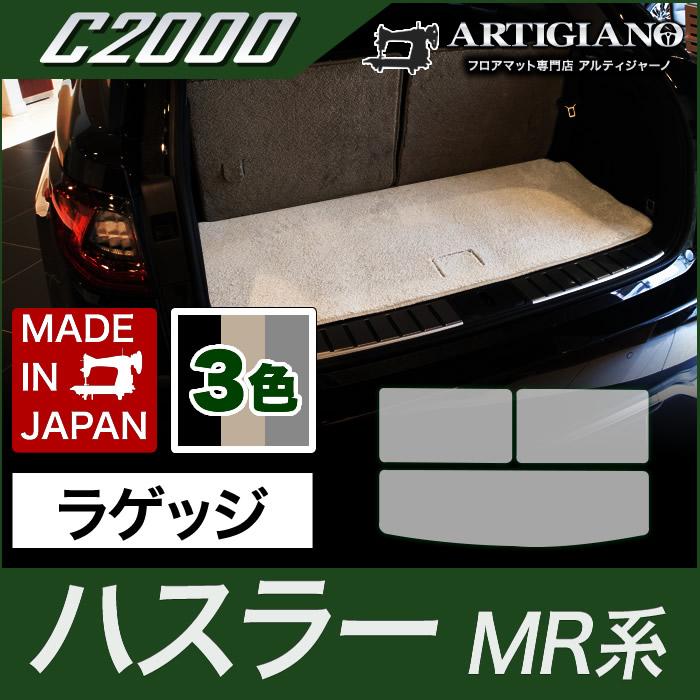 スズキ ハスラー ラゲッジマット(トランクマット) MR31S/41S (H26年1月~) 【C2000】 フロアマット カーマット 車種専用アクセサリー
