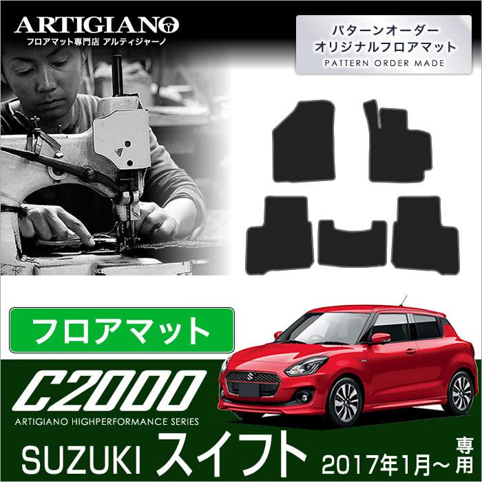 スズキ 新型スイフト (H29年1月~) フロアマット 【C2000】 フロアマット カーマット 車種専用アクセサリー