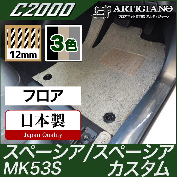 スズキ 新型スペーシア/スペーシアカスタム フロアマット MK53S H29年12月~【C2000】フロアマット カーマット 車種専用アクセサリー