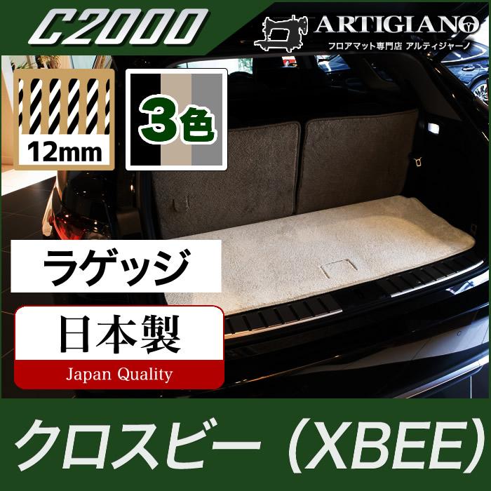 ラゲッジマット スズキ 新型クロスビー MN71S (トランクマット) H29年12月~ 【C2000】 フロアマット カーマット 車種専用アクセサリー
