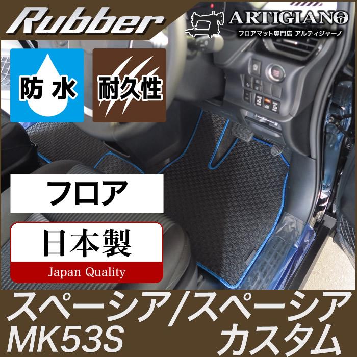 スズキ 新型スペーシア/スペーシアカスタム フロアマット MK53S H29年12月~【ラバー】フロアマット カーマット 車種専用アクセサリー