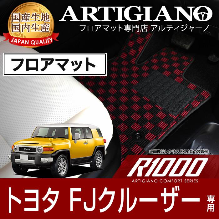 フロアマット トヨタ FJクルーザー GSJ15W H22年12月~ TOYOTA 【R1000】 フロアマット カーマット 車種専用アクセサリー
