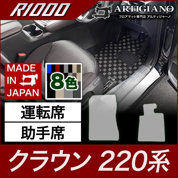 トヨタ クラウン フロントマット 220系 H30年6月~ 【R1000】フロアマット カーマット 車種専用アクセサリー