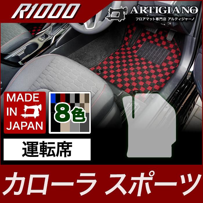 トヨタ カローラスポーツ 運転席マット単品 210系 H30年6月~ 【R1000】フロアマット カーマット 車種専用アクセサリー