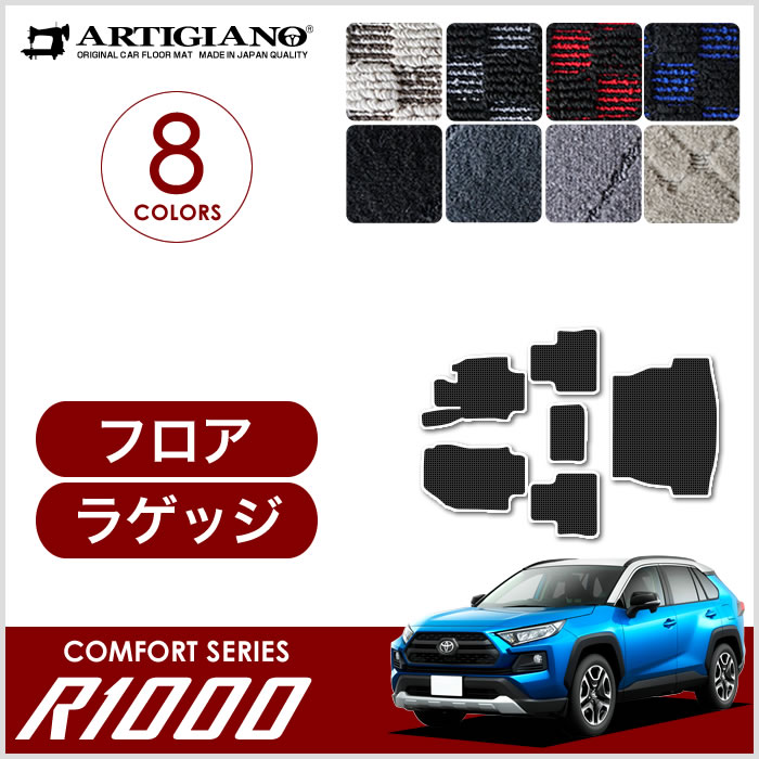 トヨタ 新型 RAV4 フロアマット+ラゲッジマット 50系 2019年4月~ R1000シリーズ