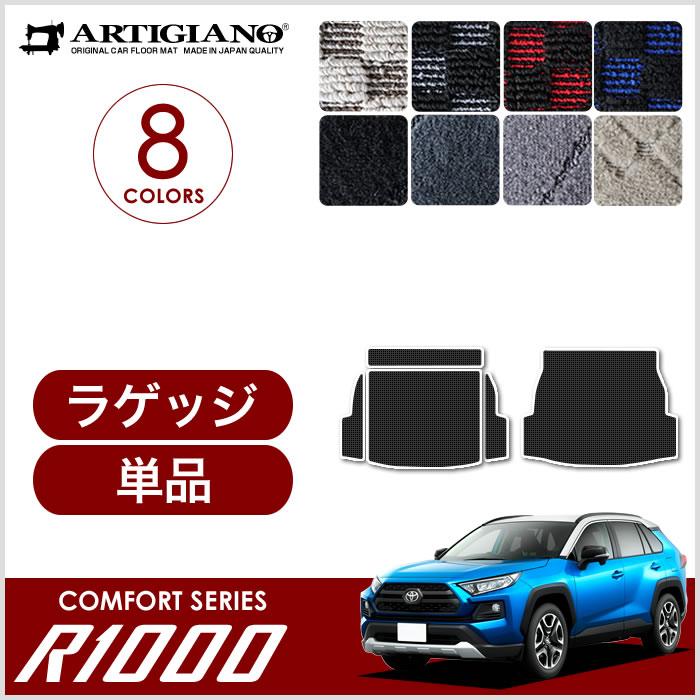 トヨタ 新型 RAV4 ラゲッジマット(トランクマット) 50系 2019年4月~ R1000シリーズ