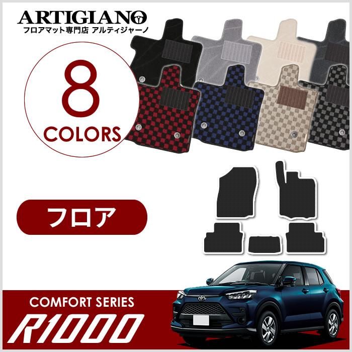 トヨタ RAIZE(ライズ) フロアマット 5枚組 200系 2019年11月~ R1000シリーズ
