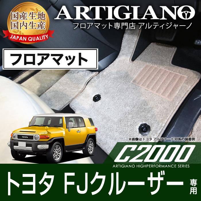 フロアマット トヨタ FJクルーザー GSJ15W H22年12月~ TOYOTA 【C2000】 フロアマット カーマット 車種専用アクセサリー