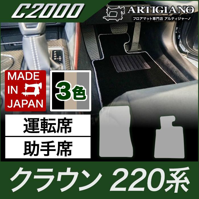 トヨタ クラウン フロントマット 220系 H30年6月~ 【C2000】フロアマット カーマット 車種専用アクセサリー