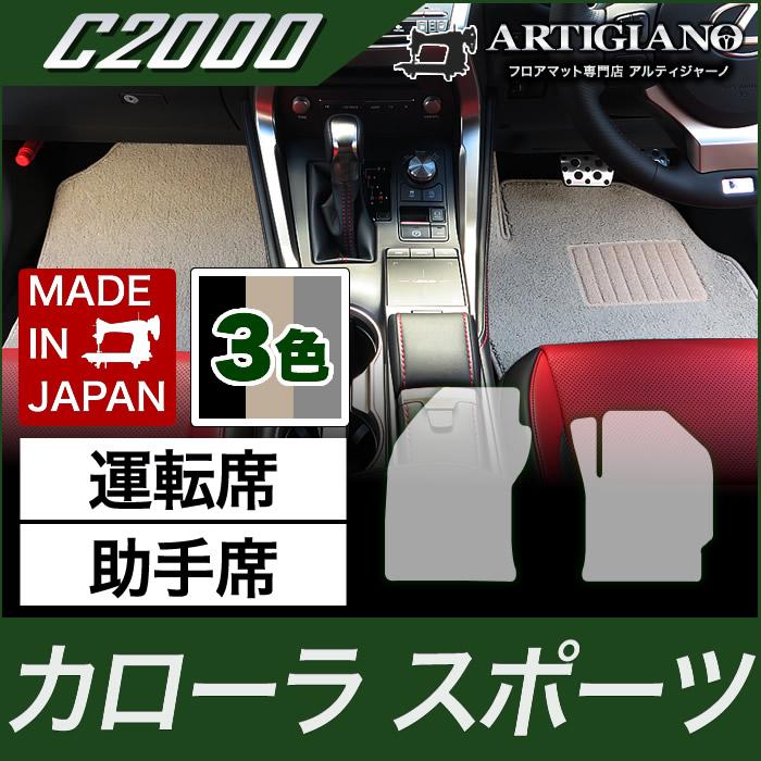 トヨタ カローラスポーツ フロントマット 210系 H30年6月~ 【C2000】フロアマット カーマット 車種専用アクセサリー